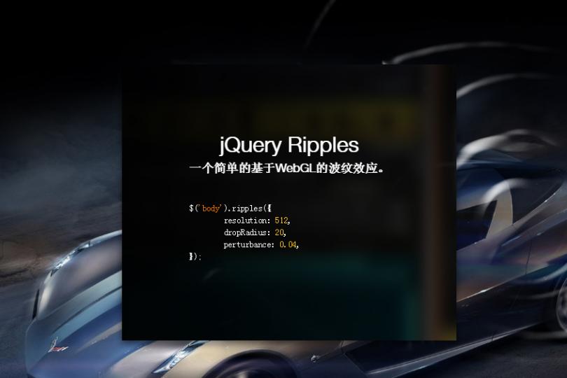 jquery波纹插件