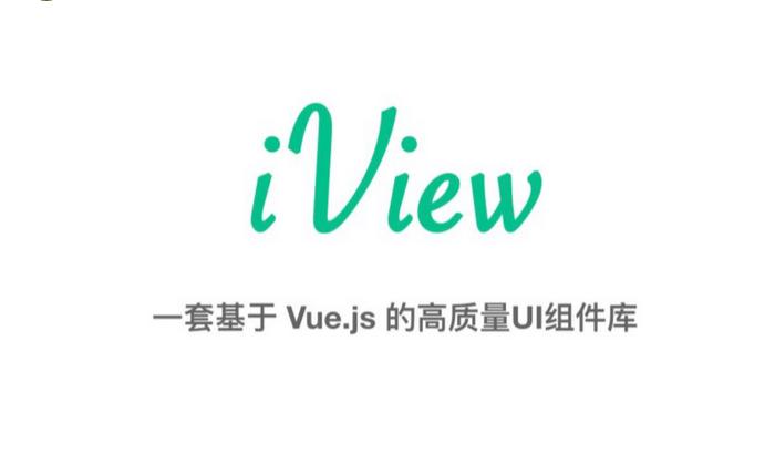 iView一套基于Vue的高质量UI组件库
