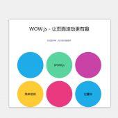 手机移动端wow-js页面滚动动画插件
