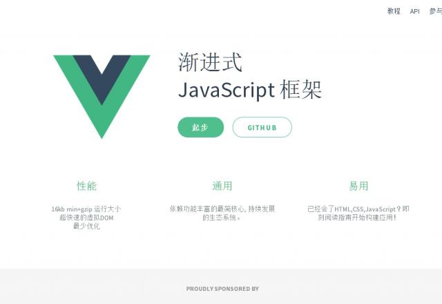 vue.js2.0中文文档