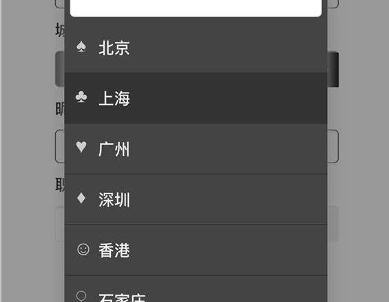 html5手机端移动端弹出选择下拉菜单效果