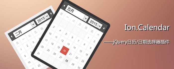 jquery手机移动端日期日历选择器插件