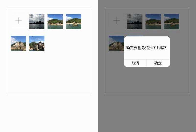 html5手机移动端多张图片上传效果