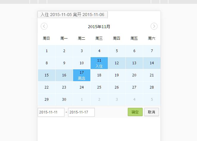 jquery手机移动端时间范围选择插件daterange-js