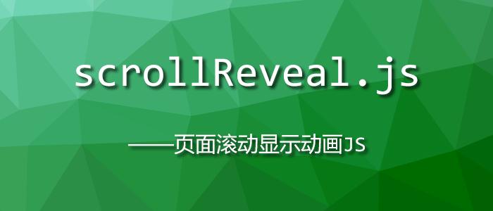 scrollreveal.js手机移动端页面滚动插件