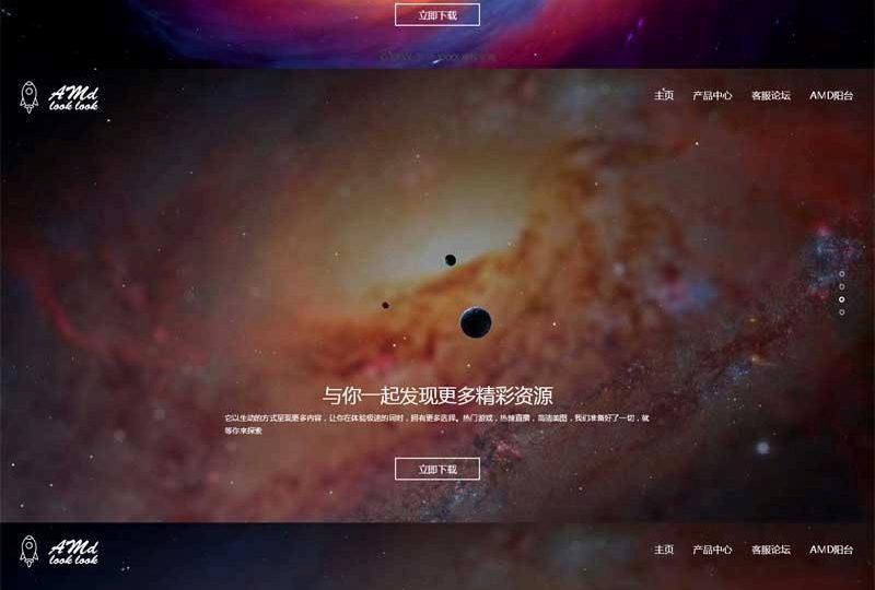 html5酷炫滚屏视差动画效果
