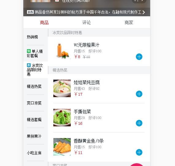 vue2.0高仿饿了么app案例