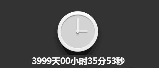 jquery活动时间倒计时插件countdown.js