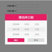 jquery手机移动端日期和时间插件