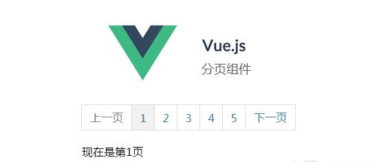 基于vue2.0的分页插件pagination.js