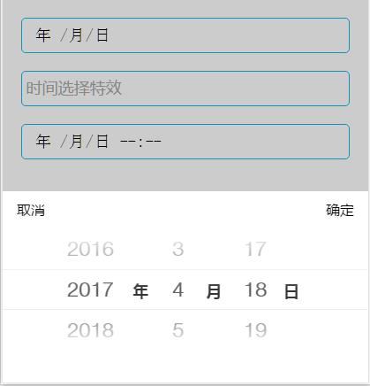 移动端手机端时间日期插件lcalendar.js