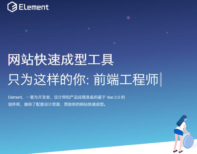 vue2.0组件库element-ui
