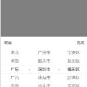 vue2.0和mint-ui的省市区三级联动组件