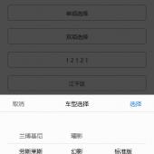 jQuery移动端三级联动菜单多项选择插件
