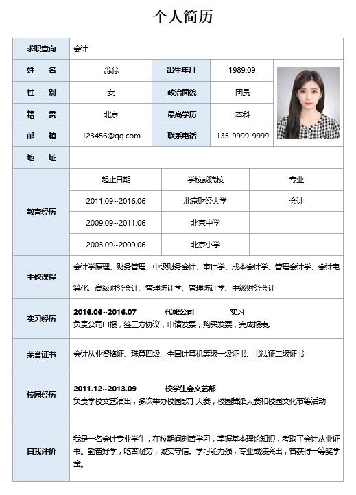 标准表格单页01