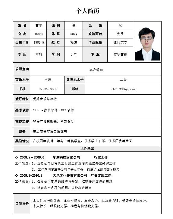 标准表格单页02